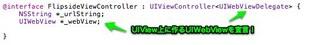 UIWebView001.jpg